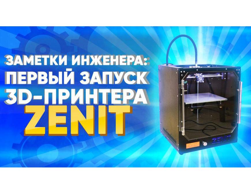 Новый обзор на одноэкструдерный 3D-принтер ZENIT