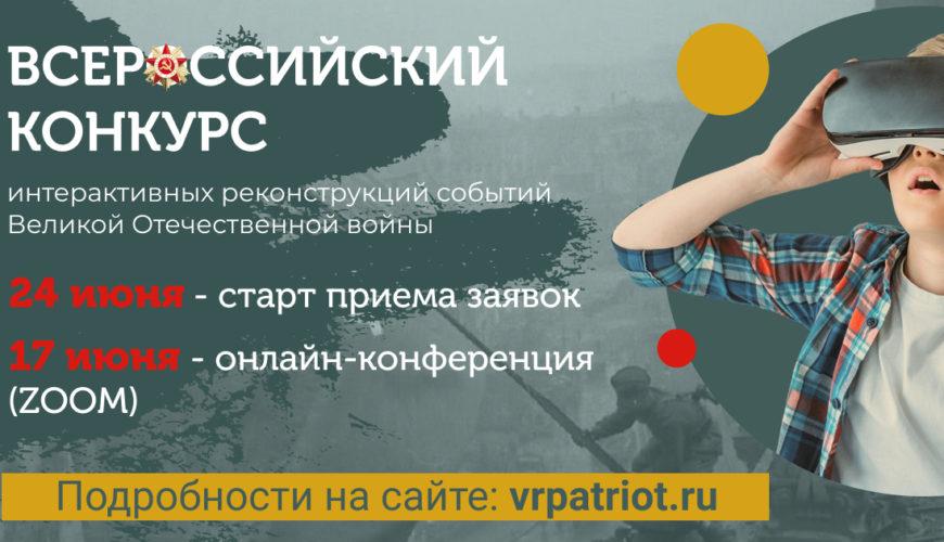Всероссийский конкурс интерактивных реконструкций событий Великой Отечественной войны