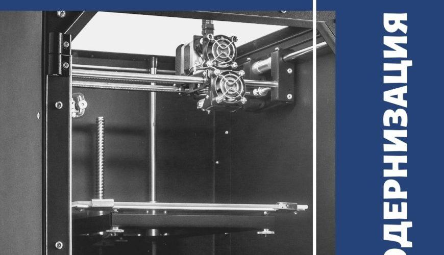 Модернизация 3D-принтеров ZENIT