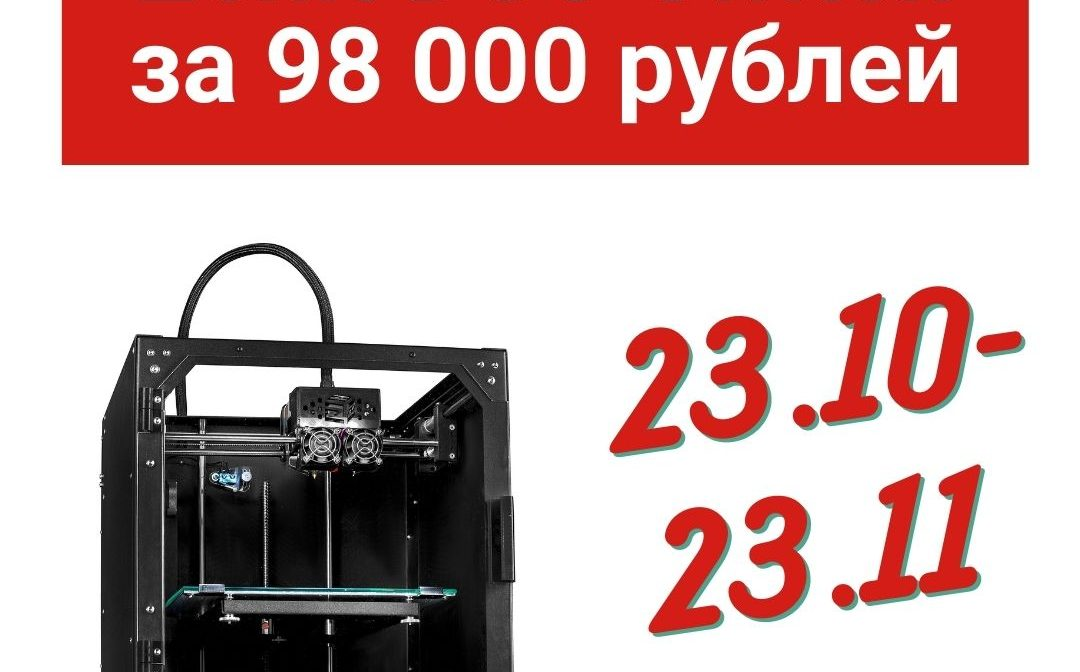 ZENIT DUO SWITCH за 98 000 рублей
