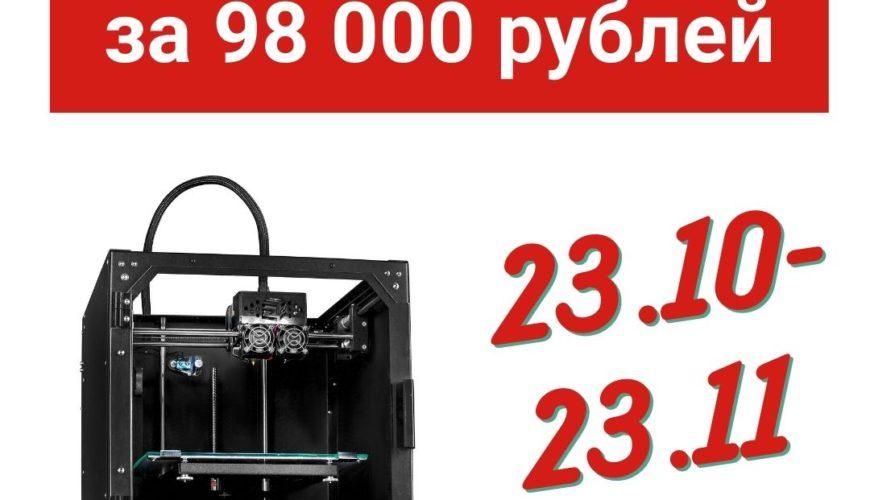ZENIT DUO SWITCH за 98 000 рублей