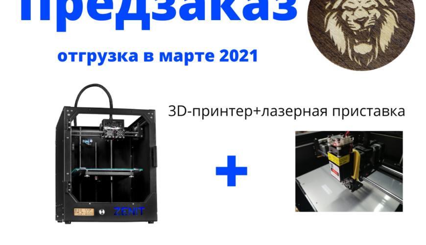 Предзаказ на 3D-принтер c лазерной приставкой