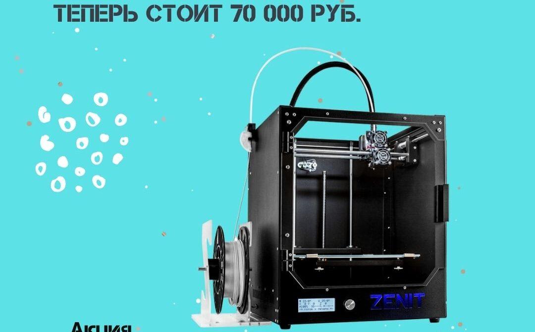 Акция на ZENIT 3D
