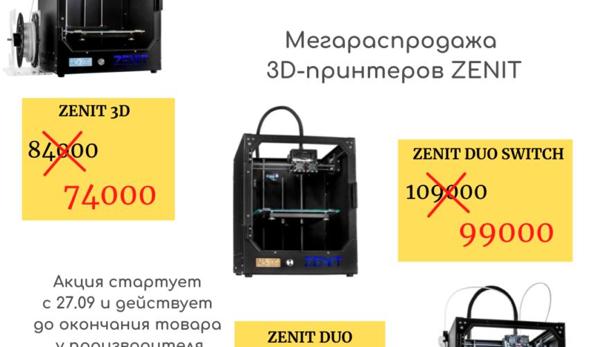 Мегараспродажа 3D-принтеров ZENIT