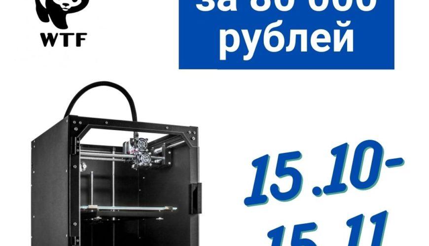 3D-принтер ZENIT 3D за 80 000 рублей