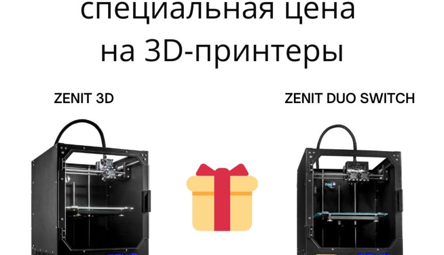 Акция со скидками на ZENIT 3D и ZENIT DUO SWITCH продлена