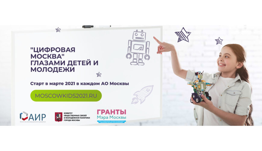 """ZENIT в проекте  «""""Цифровая Москва"""" глазами детей и молодежи»"""