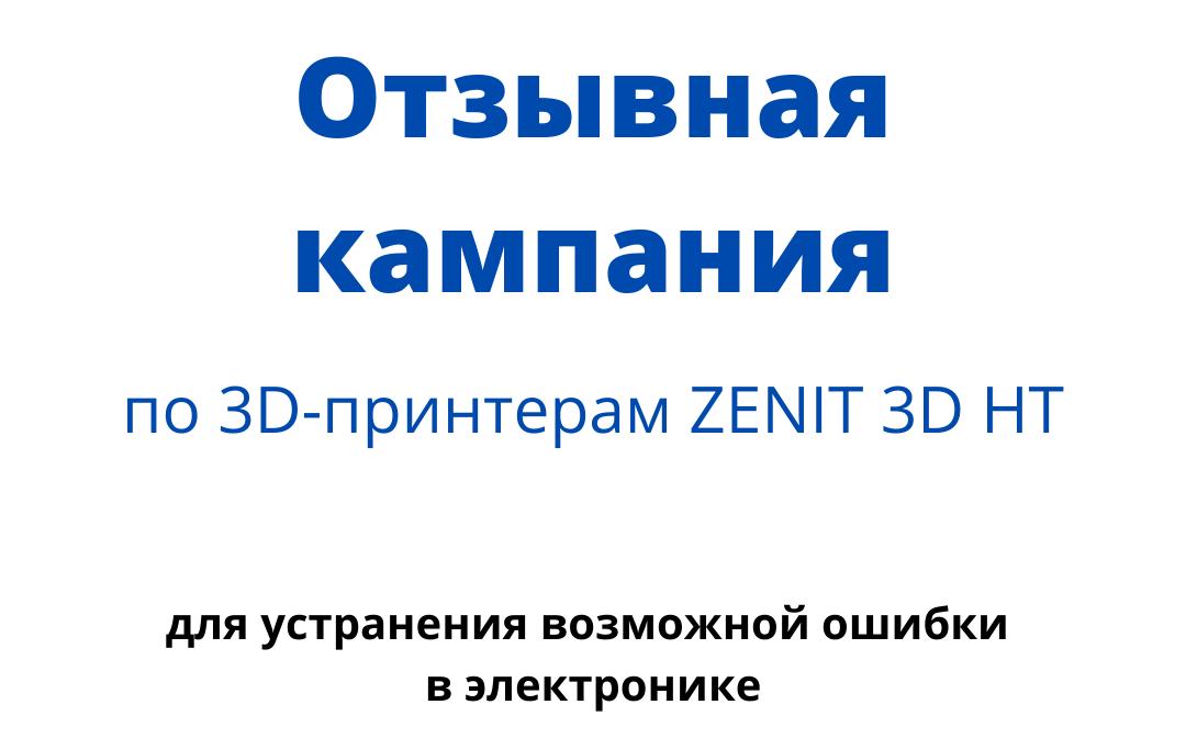 Отзывная кампания по 3D-принтерам ZENIT 3D HT для устранения ошибки