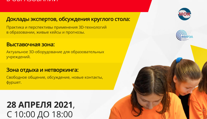 "Конференция Top 3D Expo Education 2021. 28 апреля, Технопарк ""Калибр""."